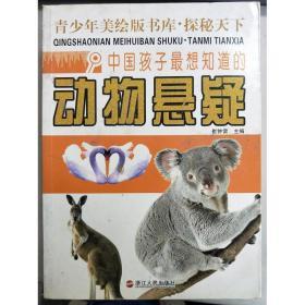 特价正版~【特价】探秘天下 中国孩子最想知道的动物悬疑97872130