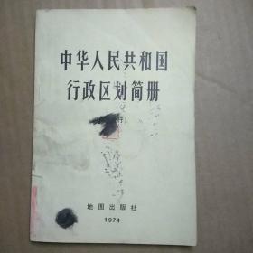 中华人民共和国行政区划简册【1974版】
