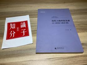 近代上海科技先驱之仁济医院与格致书院