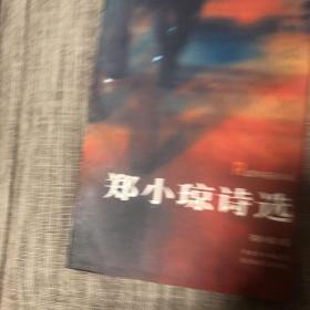 郑小琼诗选 私藏品好 忍冬花诗丛 初版
