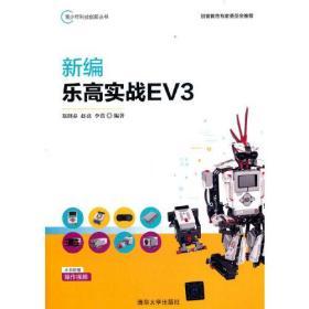 新编乐高实战EV3
