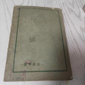 1927年三版《妇女问题十讲》