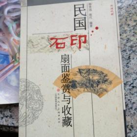 保值收藏:民国石印扇面鉴赏与收藏