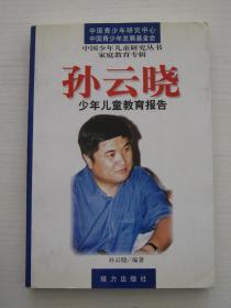 孙云晓--少年儿童教育报告片