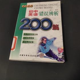初中英语错误辨析200篇