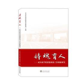 铸魂育人——武汉商学院思想政治工作创新研究
