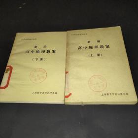 中学地理教学资料 新编 高中地理教案 上下册