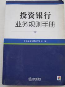 投资银行业务规则手册