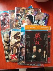 中国电影.故事片.DVD光盘.简装 :【《血滴子》《无极》《武侠》 《白蛇传说》《苏乞儿》《锦衣卫》《2次曝光》《太极2 英雄崛起》《边境风云》《贼狼》】10部合售不拆售,不重复 看图
