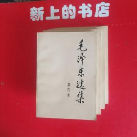 毛泽东选集1一4册