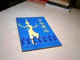 京族舞蹈 ( 中国民族民间舞蹈集成 .广西卷 )