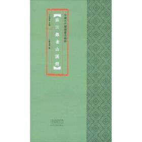 中国古代简牍书法精粹临沂银雀山汉简