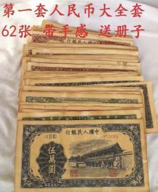 一套人民币大全套60张 一版币大全套 纸币收藏 带手感 送册子 再送两张,