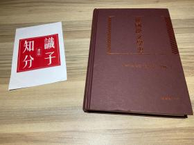 韩国汉文学史