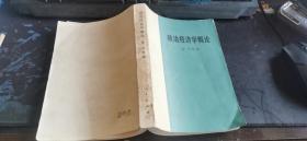 政治经济学概论(1975年一版二印) 大32开本  包快递费