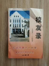 校友录 长春市第十一中学建校四十周年纪念