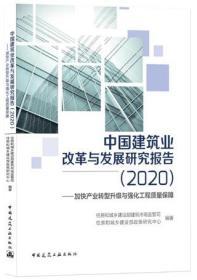 中国建筑业改革与发展研究报告(2020)-加快产业转型升级与强化工程质量保障 9787112258970 住房和城乡建设部建筑市场监管司 住房和城乡建设部政策研究中心 中国建筑工业出版社