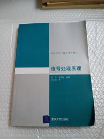 清华大学计算机系列教材:信号处理原理