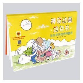 送你快乐的民间童话/神奇动画涂色书