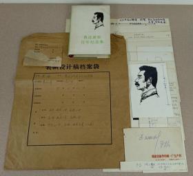 1981年 手绘封面装帧设计原稿《鲁迅诞辰百年纪念集》数十年前已化身万千流传于世,此母本孤品值得珍藏