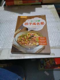 萨巴厨房:0-12岁孩子成长餐
