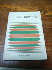 学习资料  伦理·社会  日文版