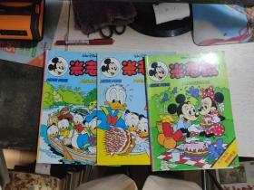 米老鼠 共3本 1993年2期,3期  1994年6期
