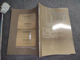 西藏档案 2017年第1期  总第24期 馆藏精品:《适于高贵之人佩戴珍宝服饰之薄册·杜鹃歌音》