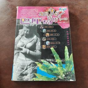 田园诗情:田园诗情巴厘岛