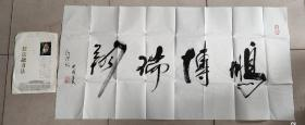 中国道教协会会长 任法融 书法一幅