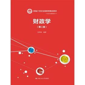 特价财政学/新编21世纪远程教育精品教材·经济与管理系列安秀梅