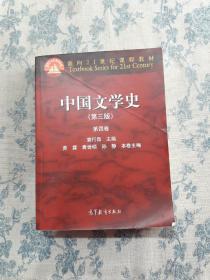 中国文学史(第三版 第4卷)/面向21世纪课程教材
