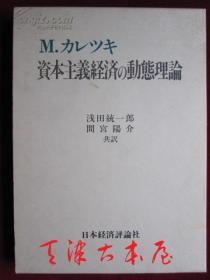 資本主義経済の動態理論(ポスト・ケインジアン叢書)资本主义经济的动态理论(后凯恩斯丛书 书盒函套精装本)【译自英语原著:Selected Essays on the Dynamics of the Capitalist Economy 1933–1970】