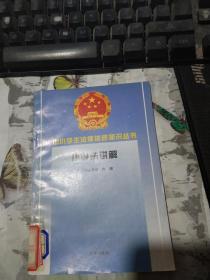 中小学生法律法规知识丛书 环保法讲解