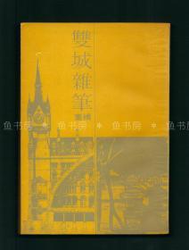 『珍本』董桥签名本 处女作《双城杂笔》书品上佳,董桥出版的第一本书,香港文化·生活出版社 1977年初版