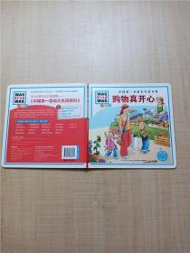 中国第一套幼儿生活百科 购物真开心【精装绘本】