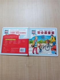 中国第一套幼儿生活百科  安全最重要【精装绘本】