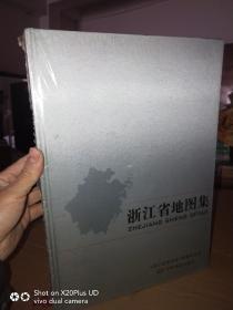 浙江省地图集
