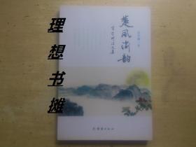 【楚风渝韵——雷学刚诗文集】签赠扇页被撕 正版