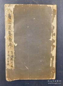 清代-山东蓬莱名人-宫国勋-《大唐三藏圣教序》册页
