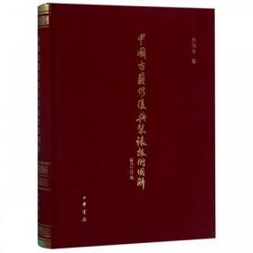正版图书 中国古籍修复与装裱技术图解(精)