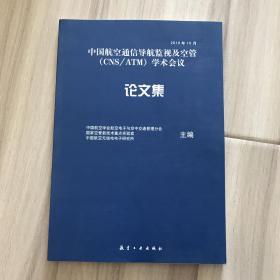 中国航空通信导航监视及空管(CNS/ATM)学术会议论文集