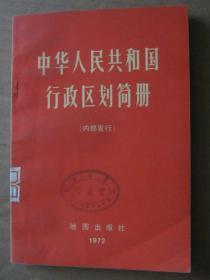 中华人民共和国行政区划简册(1972)