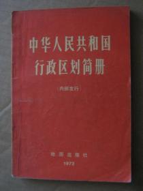 中华人民共和国行政区划简册【1972】