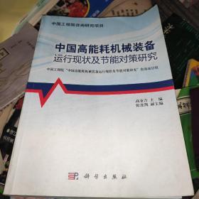 中国高能耗机械装备运行现状及节能对策研究