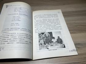 悲越天山:东干人记事