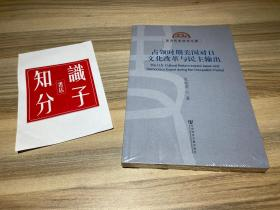 东方历史学术文库:占领时期美国对日文化改革与民主输出