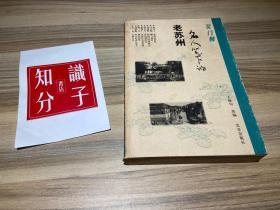 吴门柳——名人笔下的老苏州