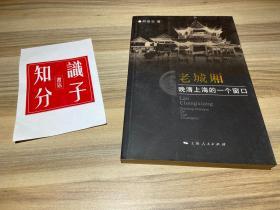 老城厢:晚清上海的一个窗口