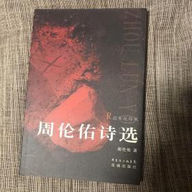 周伦佑诗选 非非诗派 初版书品如新 忍冬花诗丛